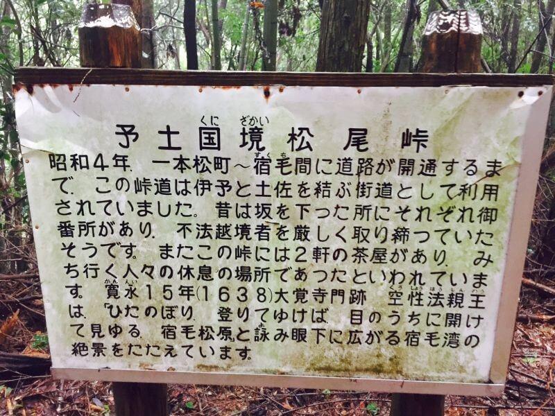 予土国境・松尾峠の説明