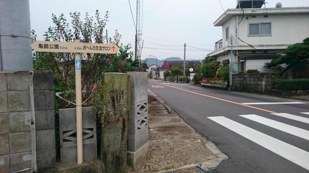 亀鶴公園への道標