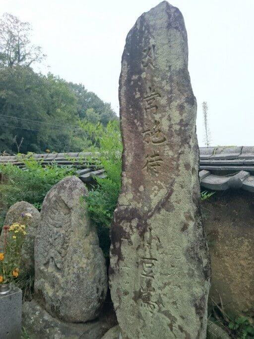 一心庵 小豆島常接待石碑
