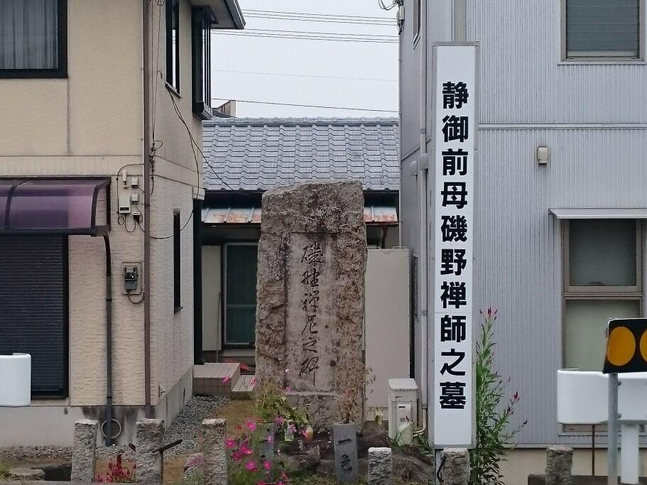 磯野禅師のお墓