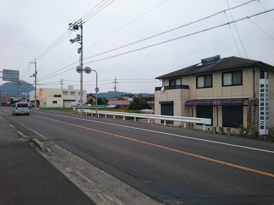 磯野禅師のお墓 長尾街道