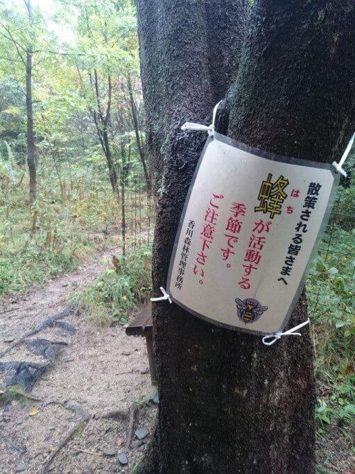 屋島寺への遍路道 蜂注意喚起看板