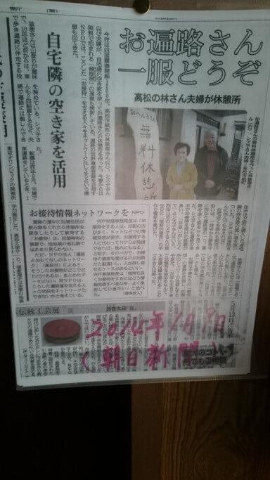 りつりん南休憩所 新聞記事