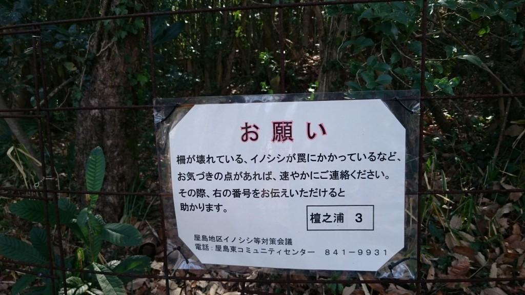 屋島下り遍路道 イノシシ注意喚起看板