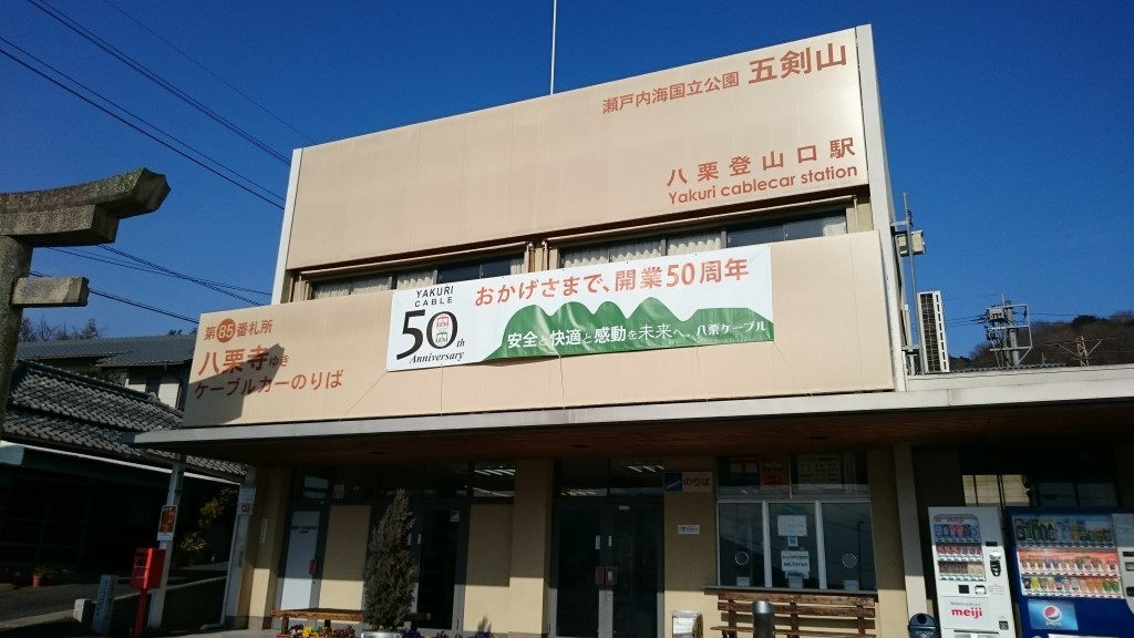 八栗ケーブル 八栗登山口駅