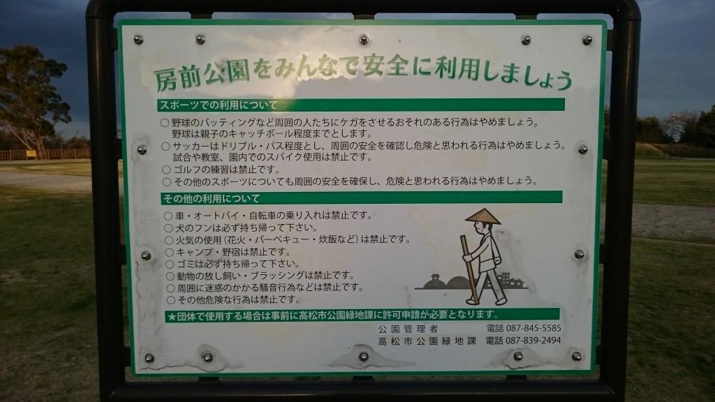 道の駅源平の里むれ 注意看板