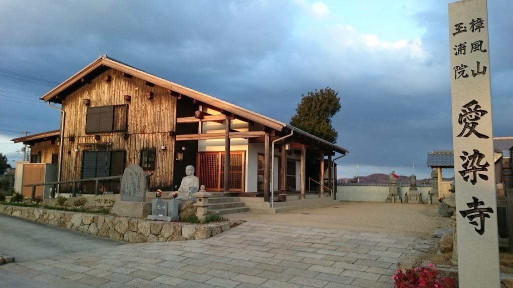 房前 愛染寺