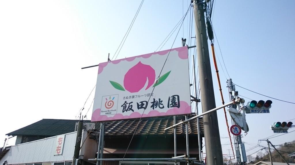 飯田桃園 看板