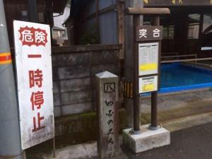 突合交差点のバス停 内子町