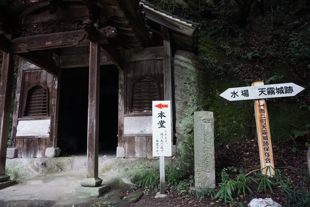 弥谷寺 通夜堂跡