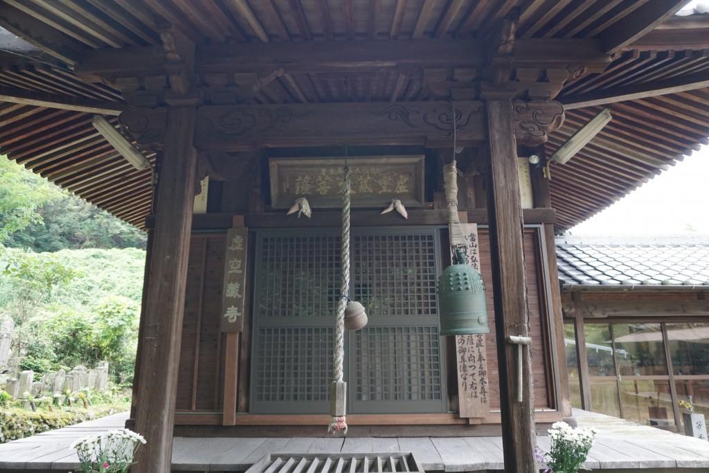 虚空蔵寺 本堂