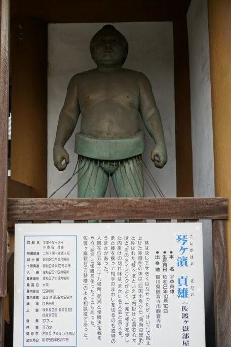 海岸寺 二王門 琴ヶ濱貞雄