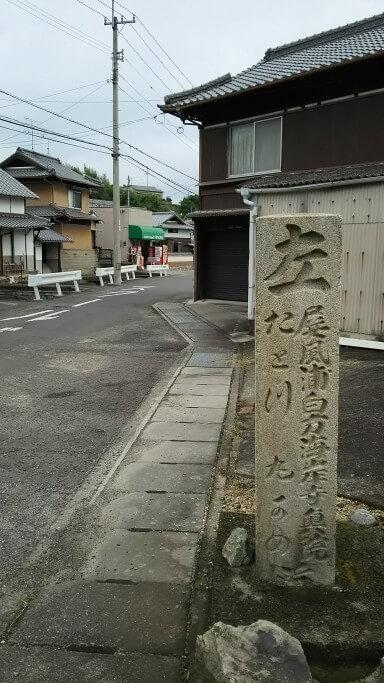海岸寺近く 遍路石