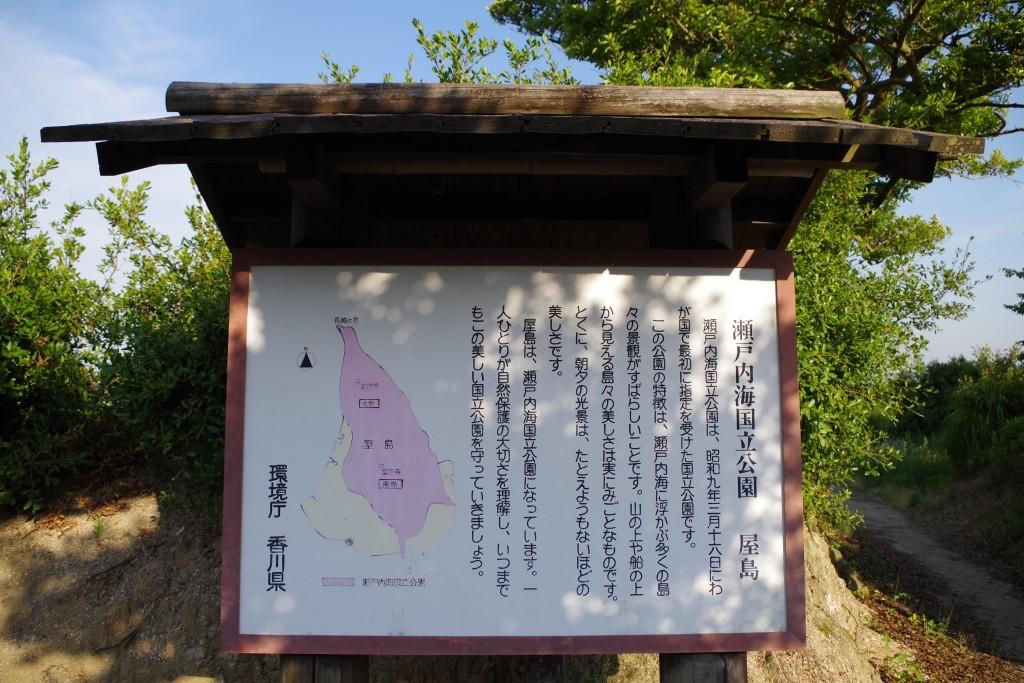 長崎の鼻看板2