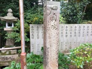三角寺境内 奥の院「仙龍寺」への道標