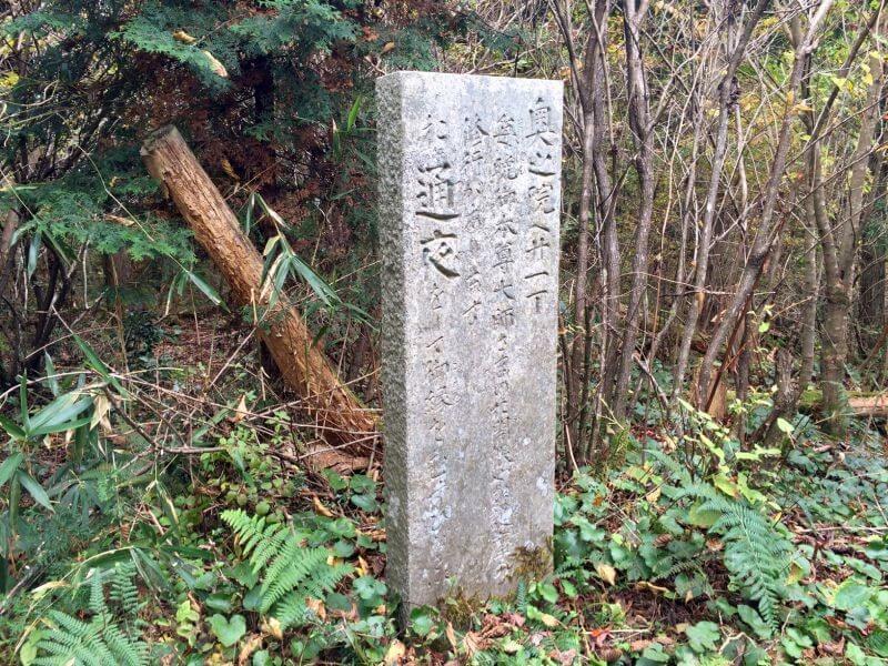 仙龍寺への遍路道 解説遍路石