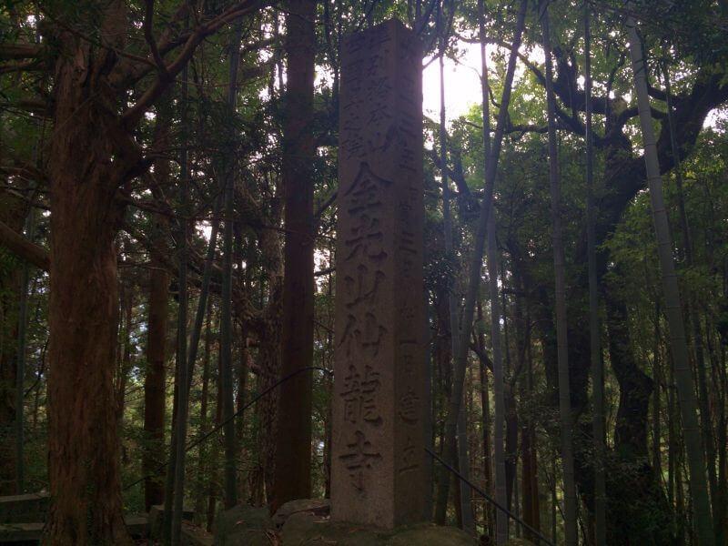仙龍寺 寺名石柱