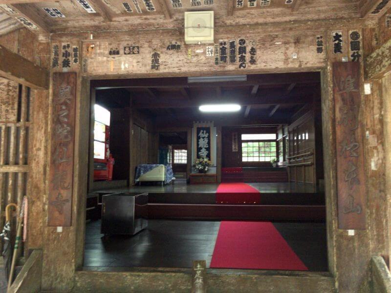 仙龍寺入口
