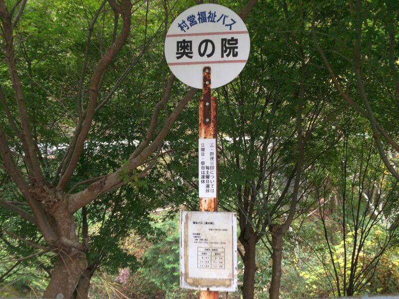 仙龍寺 バス停