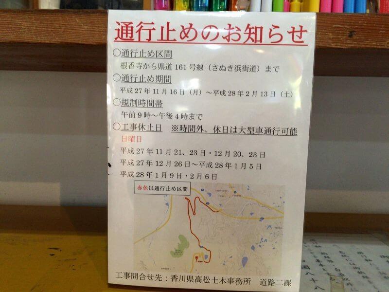 82番根香寺付近通行止めのお知らせ2