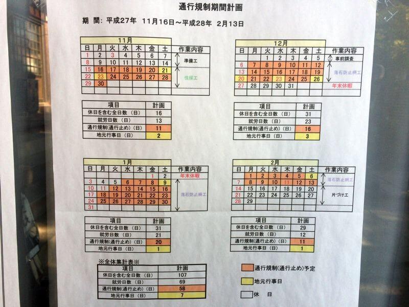 82番根香寺付近通行止めのお知らせ3