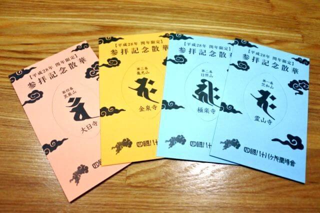 日本遺産認定記念散華