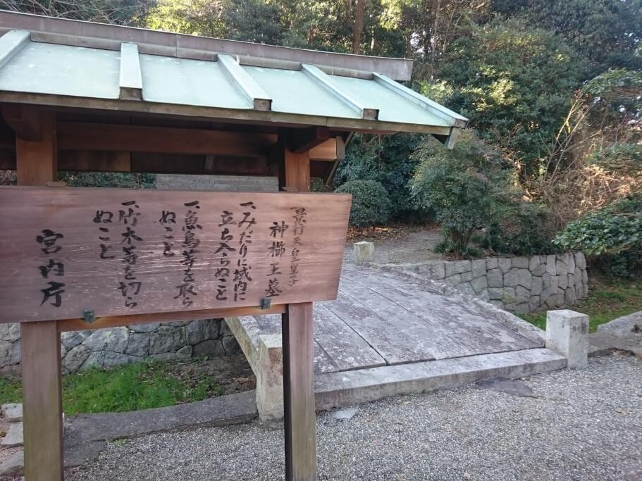 神櫛王墓 宮内庁管理