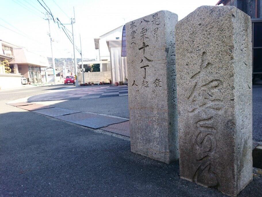 洲崎寺近く遍路石