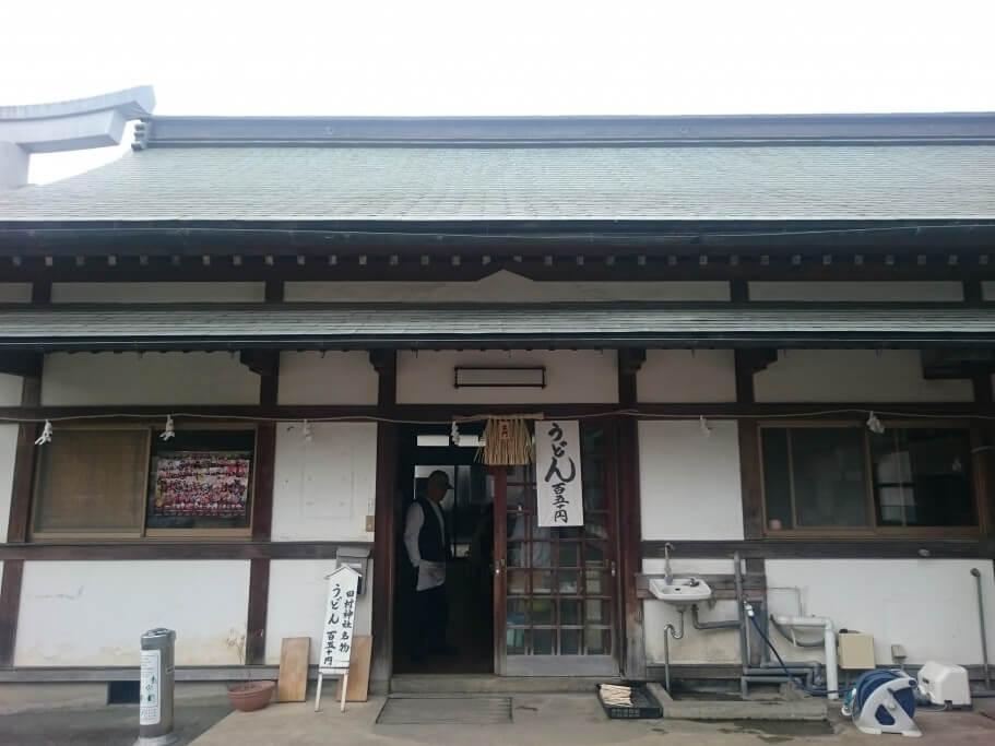 田村神社 日曜市うどん 社務所