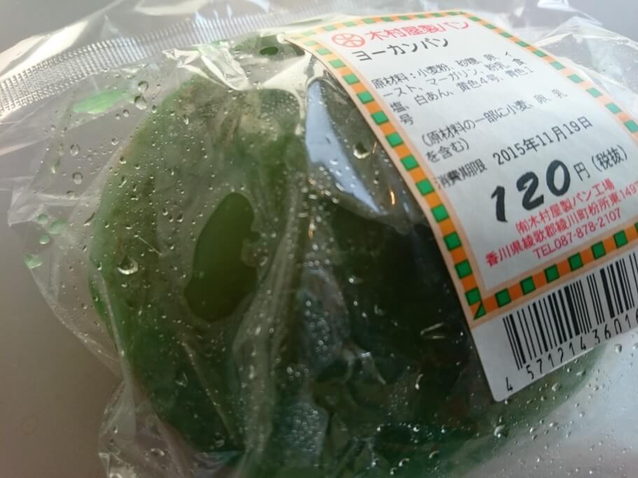 ヨーカンパン 緑色