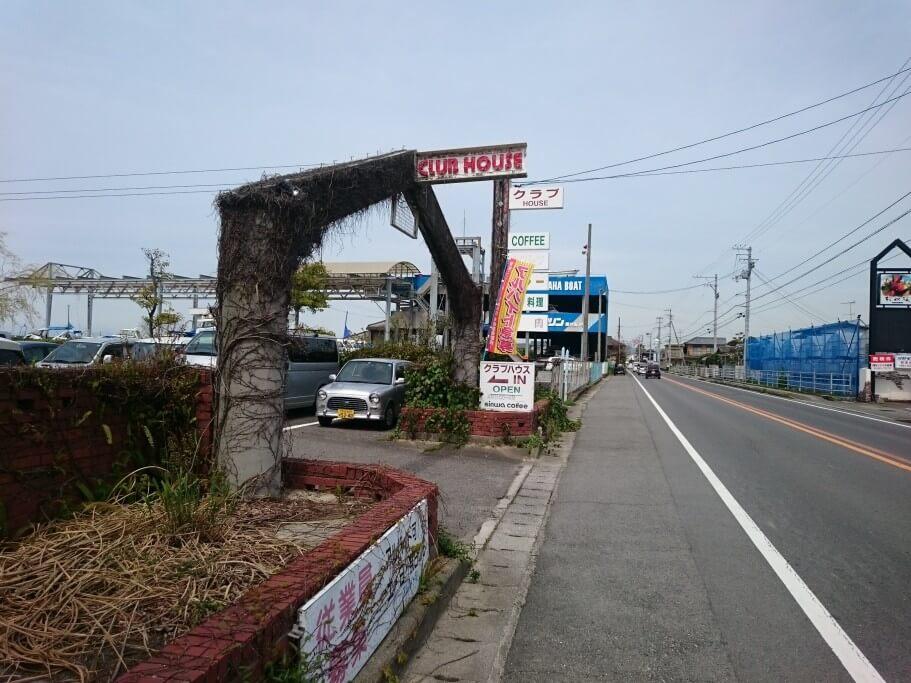 CLUBHOUSE 県道347号