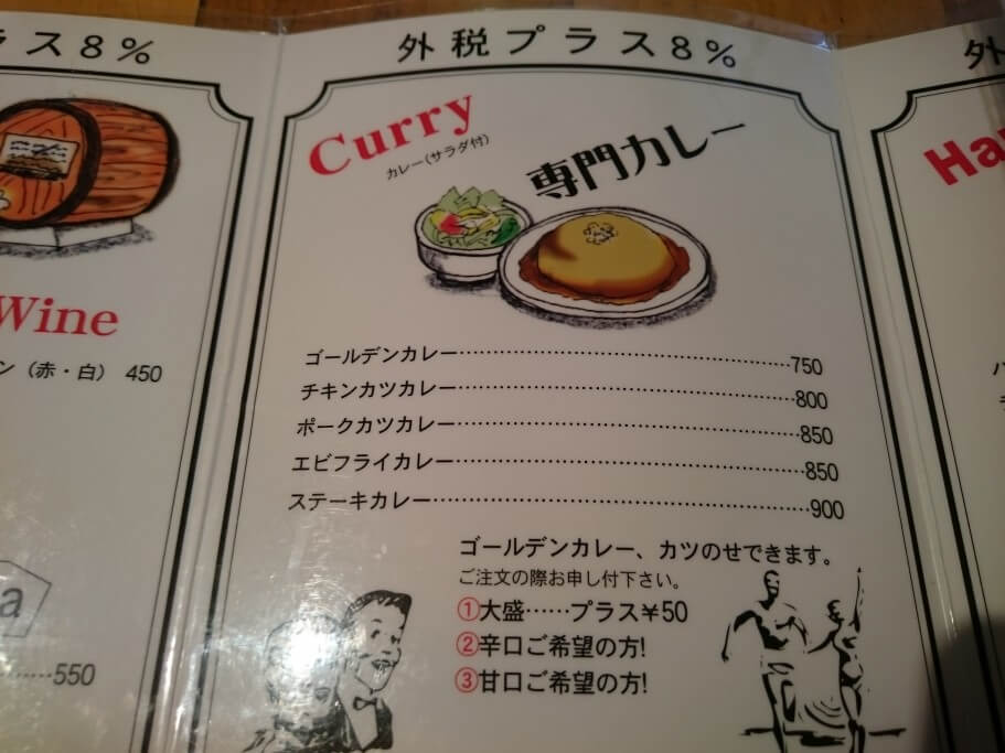 CLUBHOUSE メニュー ゴールデンカレー