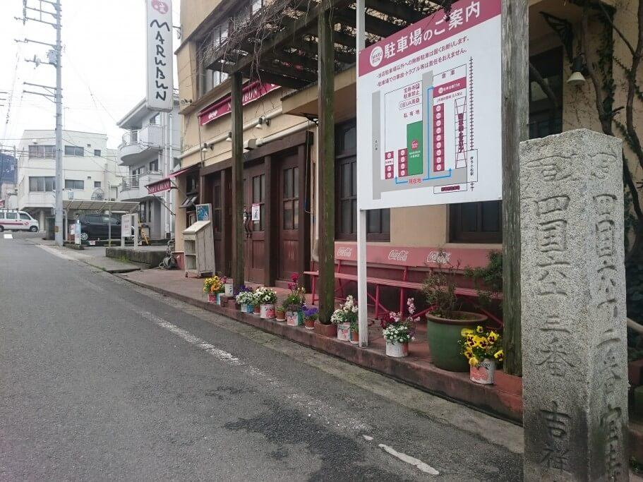 MARUBUN小松本店 外観 遍路石
