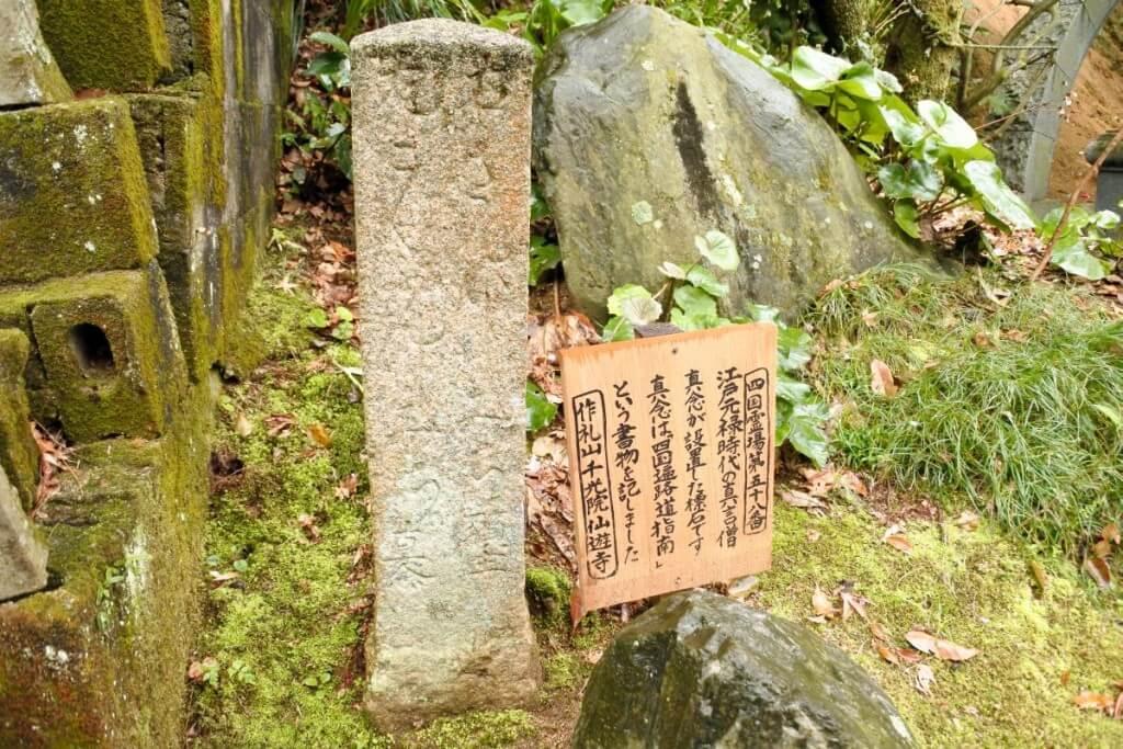 遍路の父と呼ばれる真念建立のへんろ石