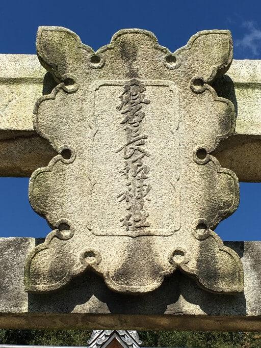 荘内半島 磐長姫神社