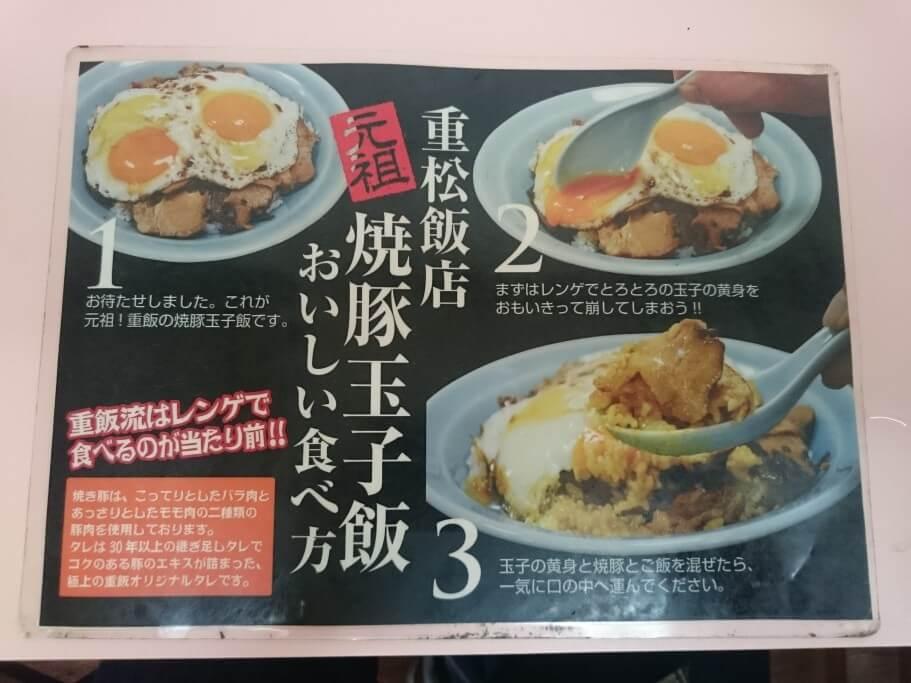 重松飯店 食べ方解説