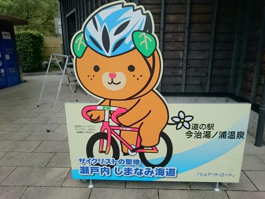 道の駅今治湯ノ浦温泉 みきゃん サイクリング