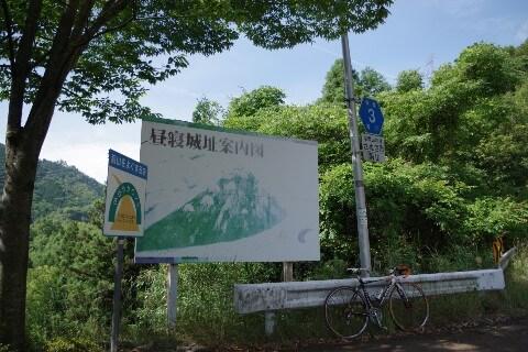 大窪寺への自転車旅 昼寝城址の看板
