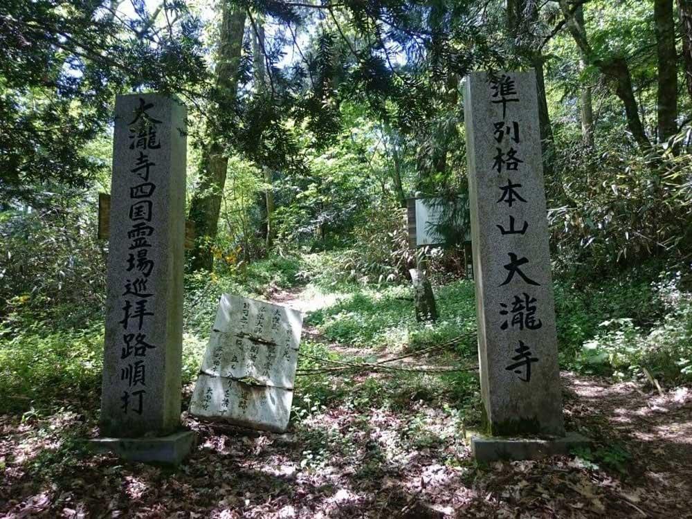 西照神社 大瀧寺への巡礼路