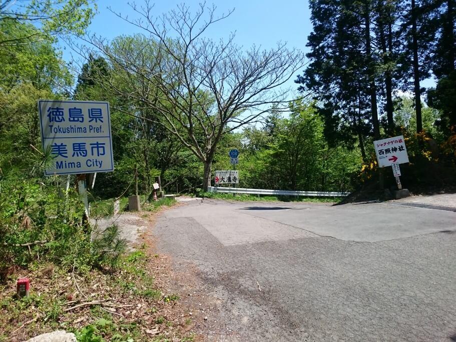 西照神社 県境