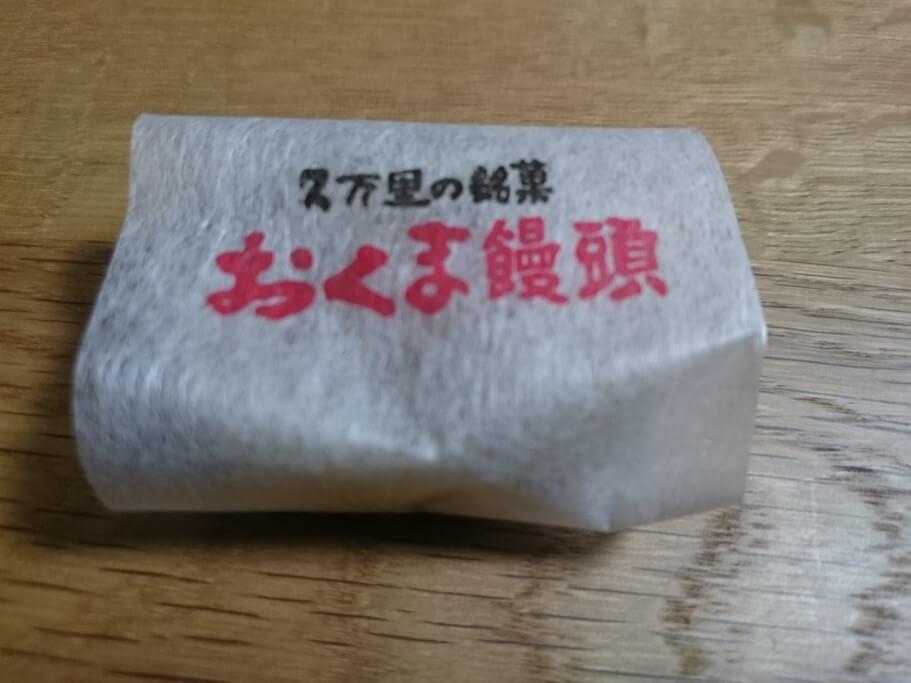 おくま饅頭 包装