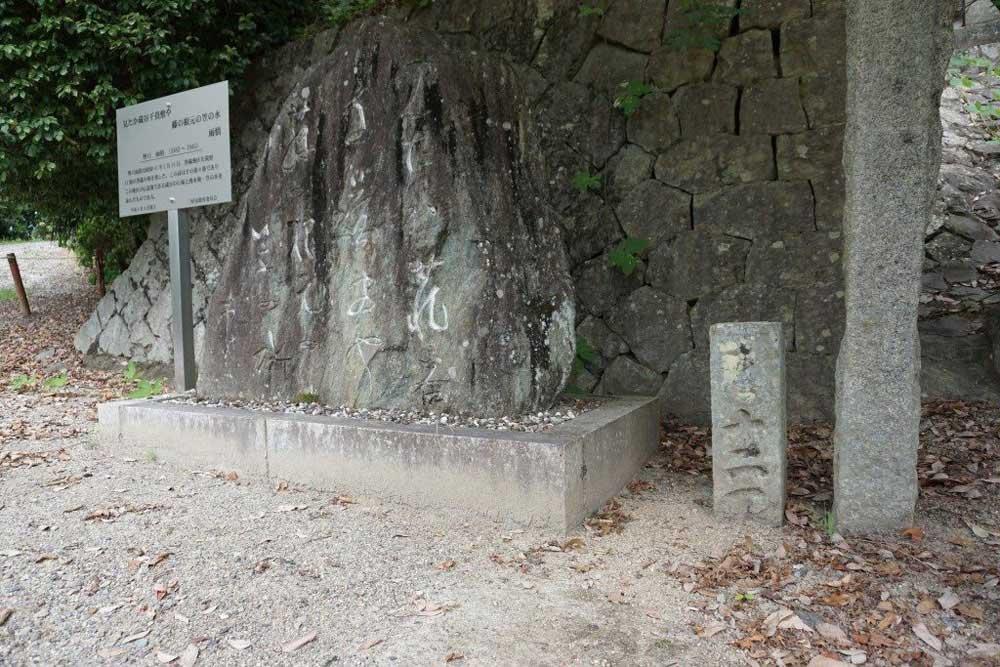 箸蔵寺 仁王門前丁石 野口雨情歌碑