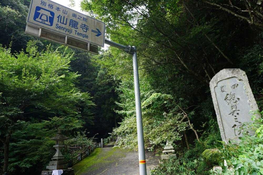 仙龍寺 入口