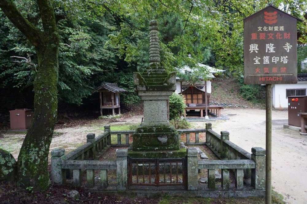 西山興隆寺 宝篋印塔