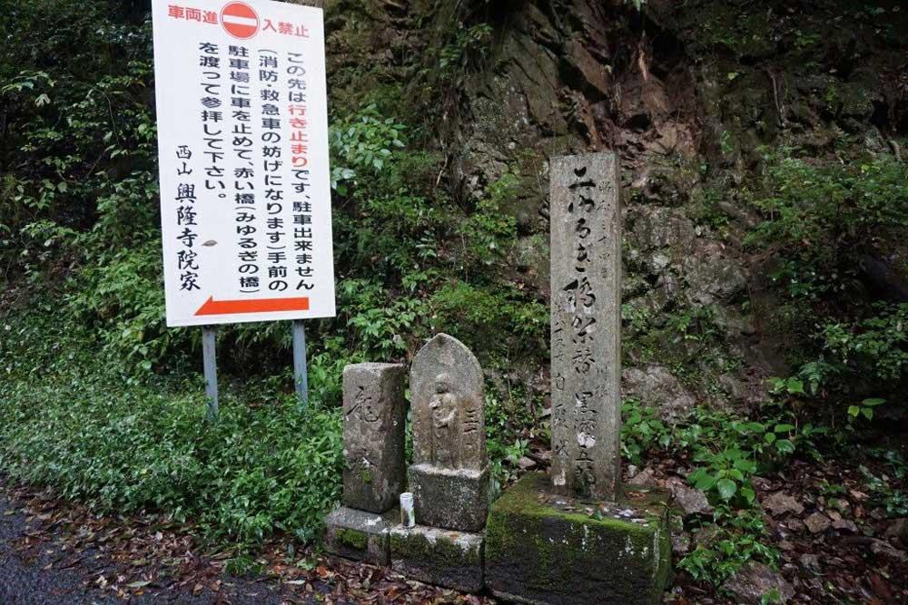 西山興隆寺 三丁石