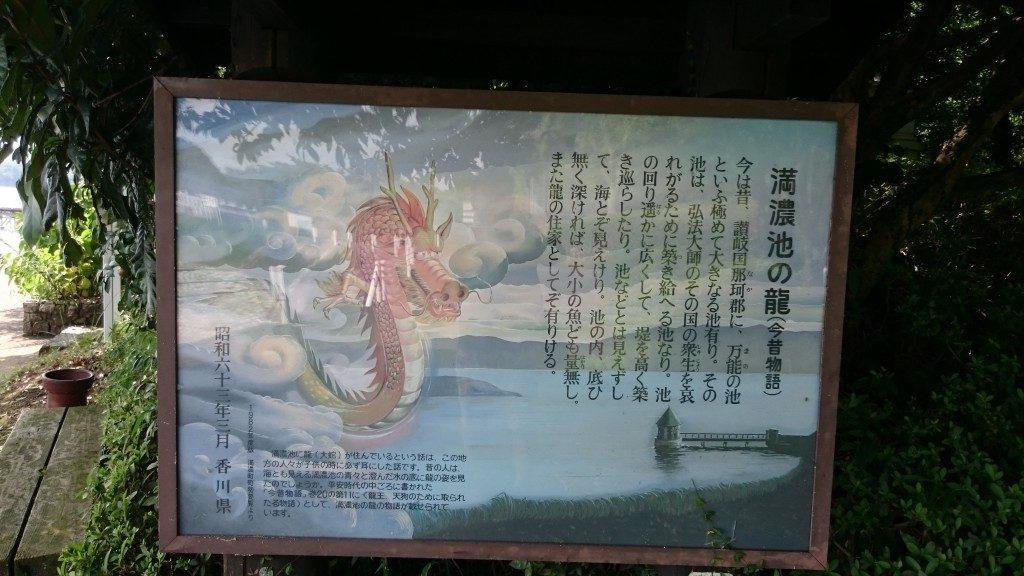 満濃池 龍伝説