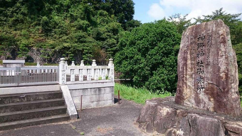 神野神社 御旅所石碑
