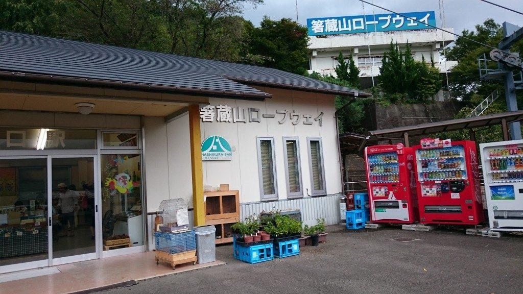 箸蔵山ロープウェイ 山麓駅