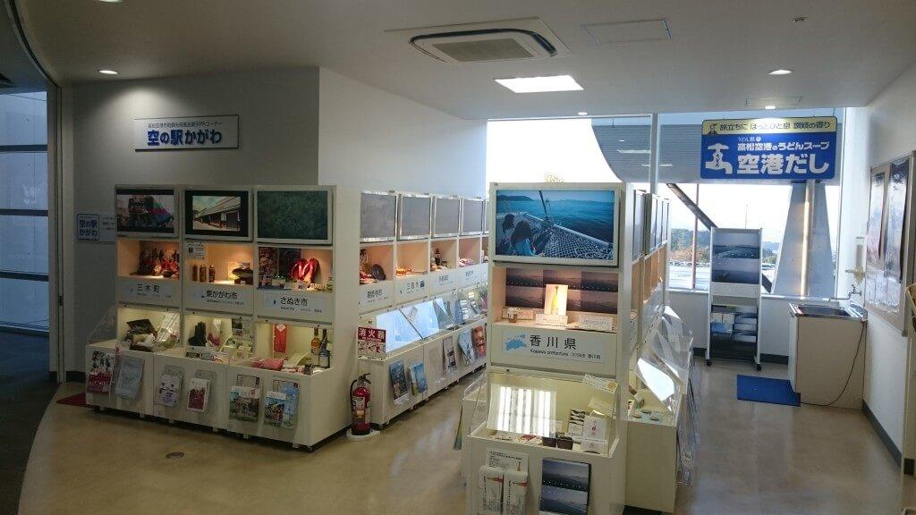 高松空港 特産品コーナー