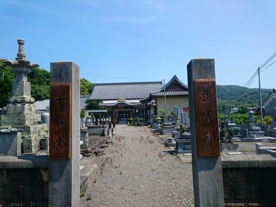 前札所 十輪寺